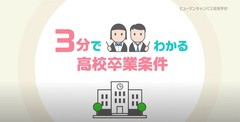 【神戸】通信制高校の高校卒業要件って?