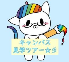 【神戸】夏休み★キャンパス見学ツアー開催決定!