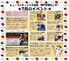 【神戸】★7月★イベントのご案内!