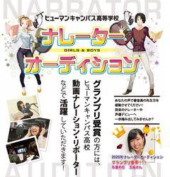 【神戸】ナレーターオーディションに挑戦!!!!!