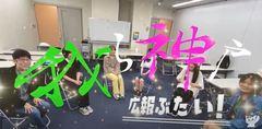 【神戸】『NGワード自己紹介』ゲームしてみた^^