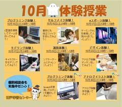 【神戸】10月体験授業のご案内★