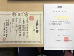 【高知】 ★漢検合格証書★