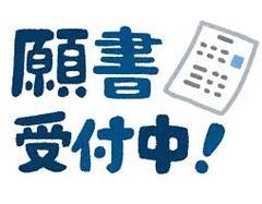 【高知】4月入学の願書間に合います。