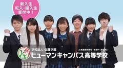 【高知】4月入学生募集中