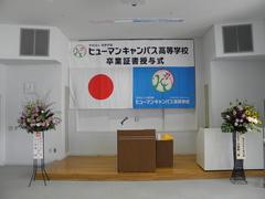 【高知】卒業式!