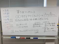 【高知】4コマ漫画完成!!