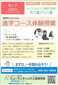 【高知】☆AI大学進学コース体験会☆