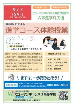 【高知】9月7日 AI学習 進学コース体験会開催