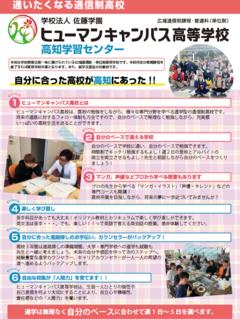 【高知】高知学習センターの紹介