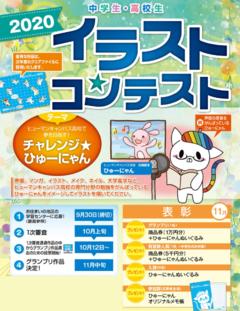 【高知】ひゅーにゃんイラスト・コンテスト開催!