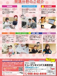 【高知】専門コース開講分野