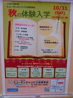 【高知】明日10/31(土)秋の体験入学です!