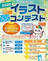 【高知】中学生参加可能!9/30締め切り、イラストコンテスト!