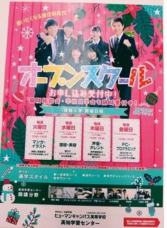 【高知】11月12月オープンスクール!!