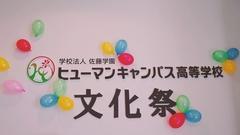 【高知】今日!文化祭♬