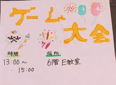 【高知】白熱!マリオカートゲーム大会!