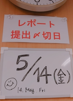 【高知】5/14(金)レポート締切日だよ!