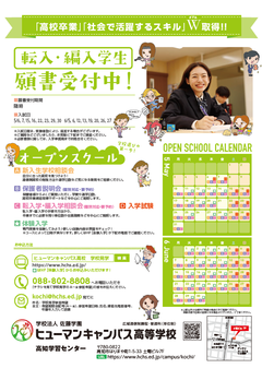 【高知】5月オープンスクールはじまります!