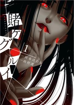 【高知】『賭ケグルイ』作家スペシャルセミナー!