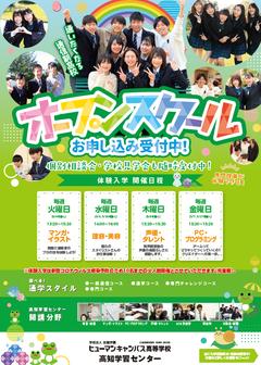 【高知】7月オープンスクール情報!