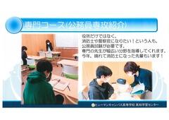 【高知】高校に、こんなコースあるよ!<公務員試験対策講座コース>