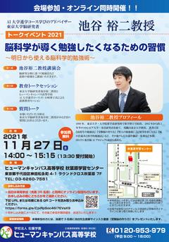 【高知】11/27 東京大学薬学部教授 池谷裕二先生トークイベント