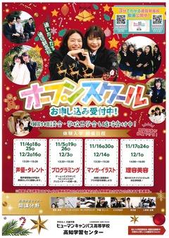 【高知】11月・12月オープンスクール日程決定!