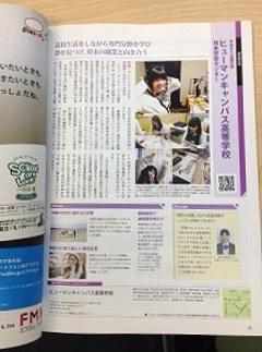 「進学ナビ2016」で熊本学習センターを紹介