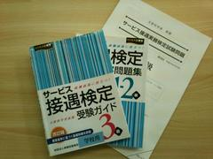 ★今年の検定第1号!!