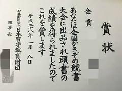 【熊本】知らなかった特技!☆熊本学習センター☆
