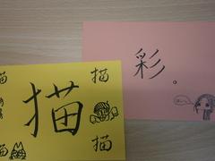 【熊本】今年のひと文字★熊本学習センター