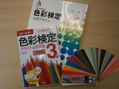 【熊本】色彩検定★3級合格!★熊本学習センター