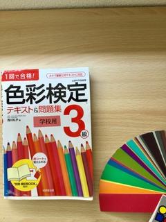 【熊本】色彩検定紹介。