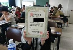 【熊本】パソコン検定合格!