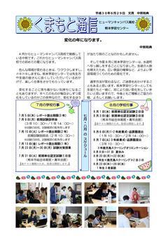 【熊本】くまもと通信7月号(back number)