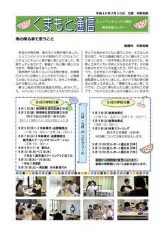 【熊本】くまもと通信8月号(back number)