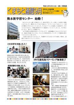 【熊本】くまもと通信9月号(back number)
