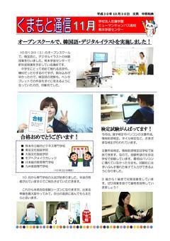 【熊本】くまもと通信11月号(back number)