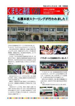 【熊本】くまもと通信12月号