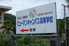 【熊本】本校スクーリング終了報告