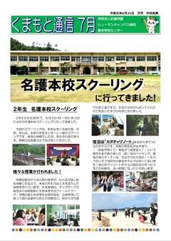 【熊本】くまもと通信7月号