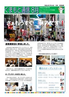 【熊本】くまもと通信8月号
