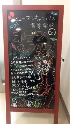 【熊本】ウェルカムボード!