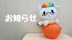 【熊本】2019年度の転入学・編入学の受付について