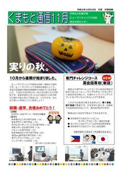 【熊本】くまもと通信11月号