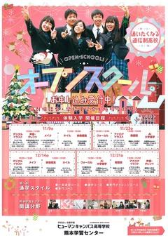 【熊本】明日11/9はオープンスクールです!