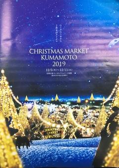 【熊本】クリスマスイベントに在校生&先生が出演します!!