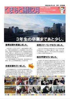 【熊本】くまもと通信2月号