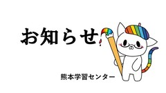 【熊本】4月以降の予定について 3/30(月)  18:00現在